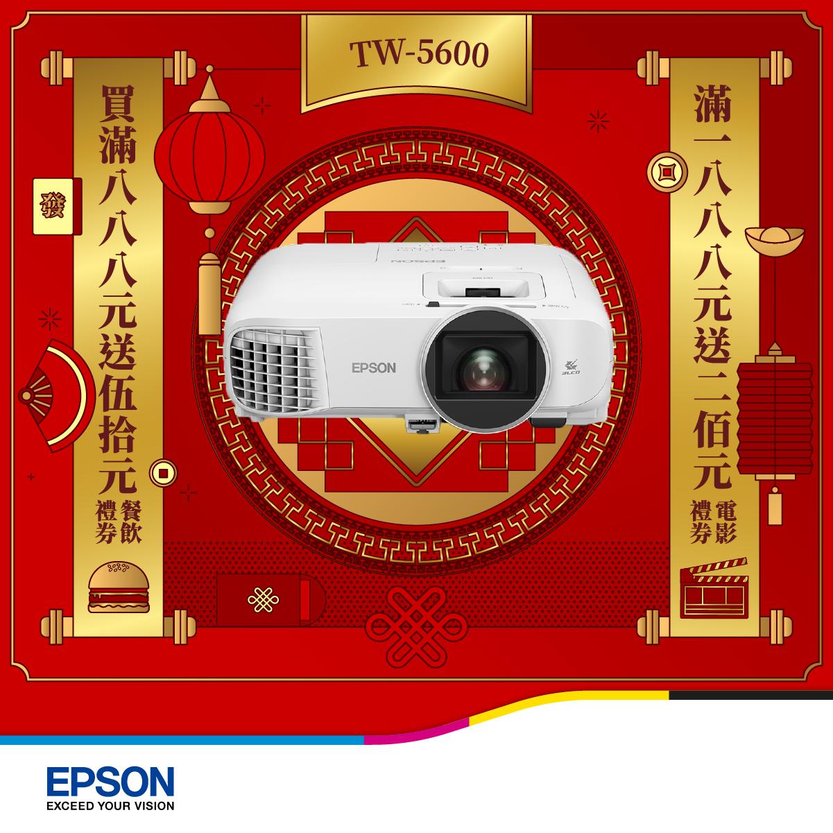 EH-TW5600