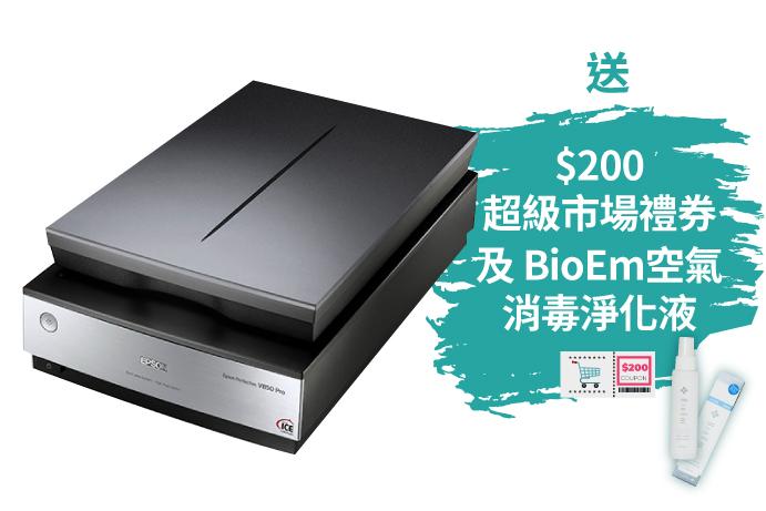 Perfection V800 專業級相片掃描器