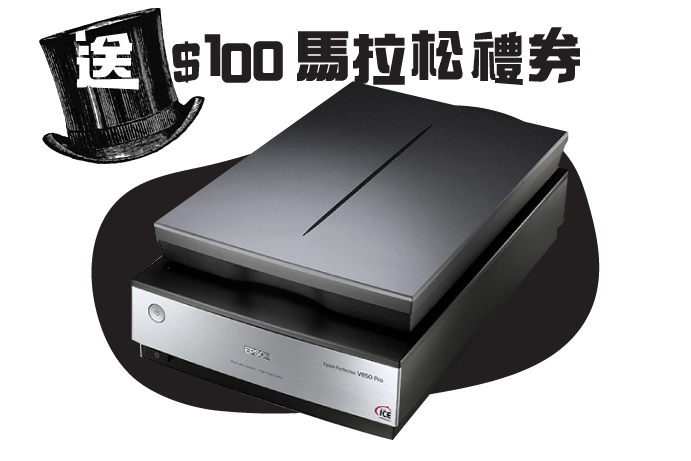 Perfection V850 Pro Scanner