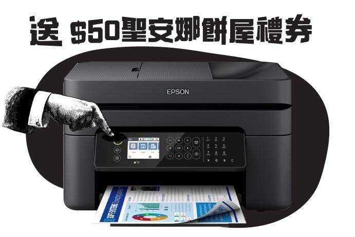 WorkForce WF-2851 4合1多功能噴墨打印機