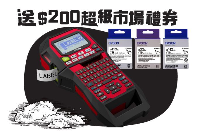 LW-Z900 標籤機套裝優惠